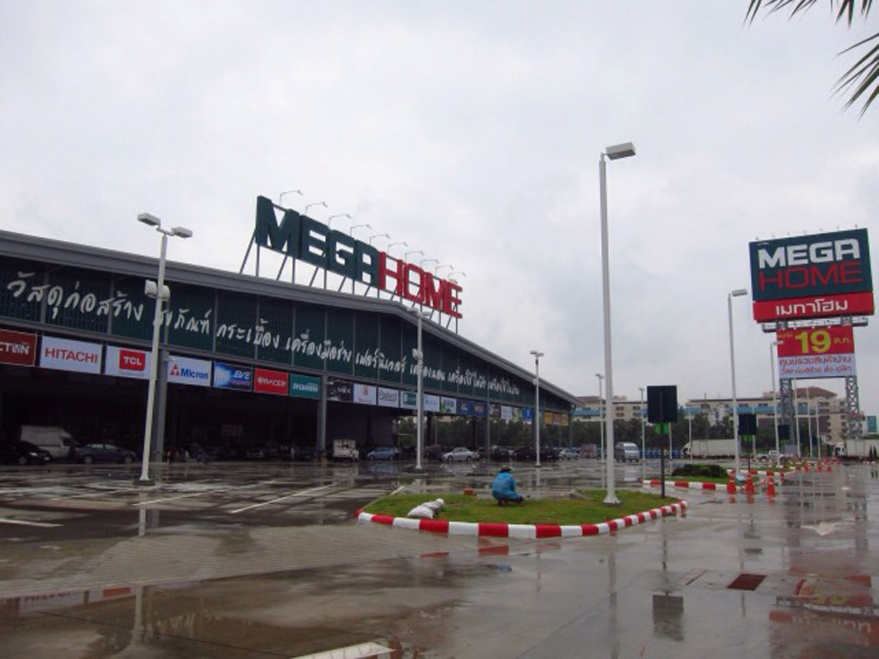 Mega Home Rangsit